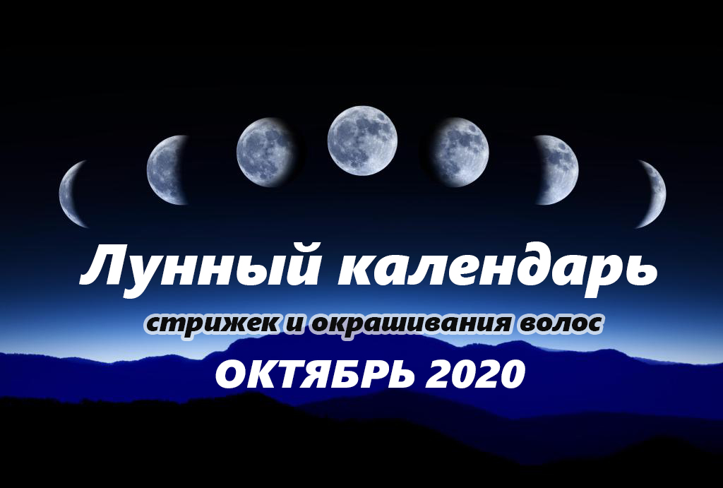 Strizhka I Okrashivanie Volos Po Lunnomu Kalendaryu V Oktyabre 2020